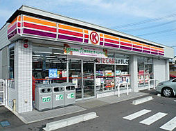 サークルK 守山二城店 246m 徒歩約3分