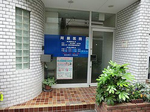 アパート-新宿区若葉1丁目 周辺環境:阿蘇医院