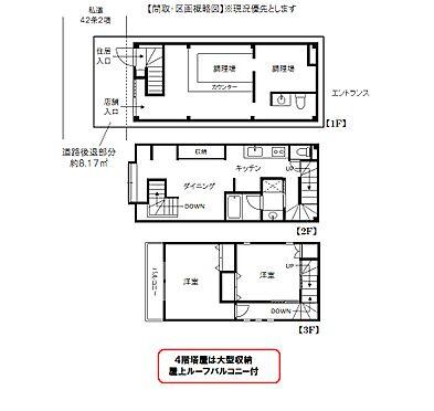 店舗付住宅(建物全部)-中央区銀座1丁目 区画間取概略図 現況優先