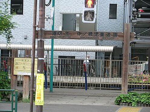 マンション(建物全部)-港区東麻布1丁目 周辺環境:中ノ橋児童遊園
