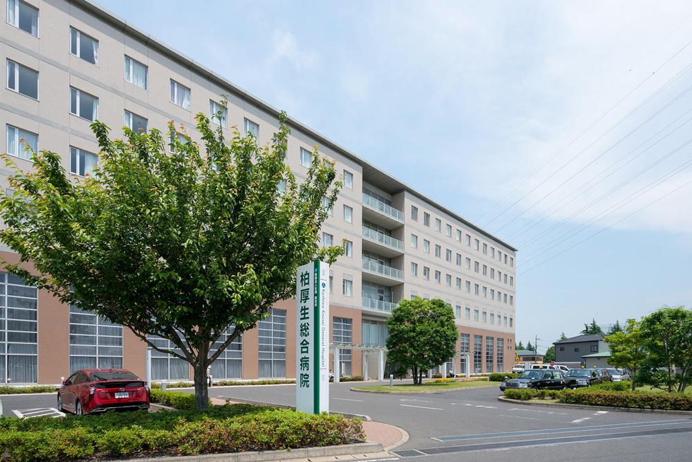 柏厚生総合病院 約1,450m(自転車6分)