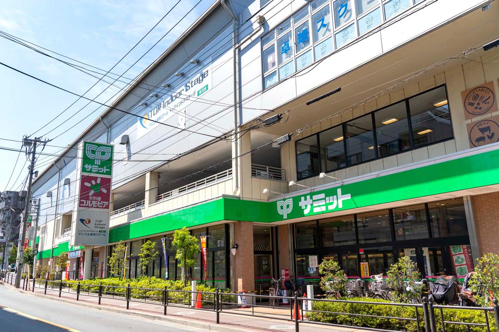 サミットストア氷川台駅前店 約190m(徒歩3分)
