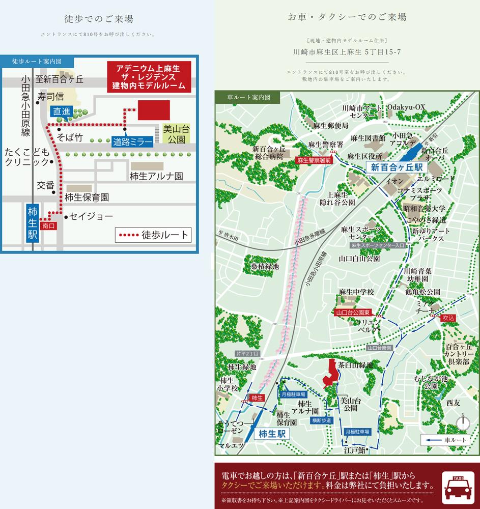 アデニウム上麻生 ザ・レジデンス:モデルルーム地図