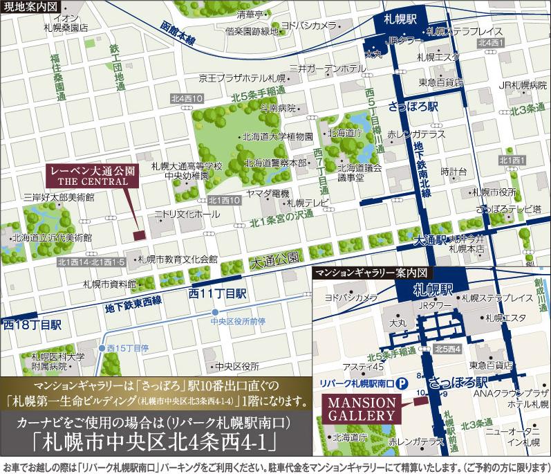 レーベン大通公園THE CENTRAL:モデルルーム地図
