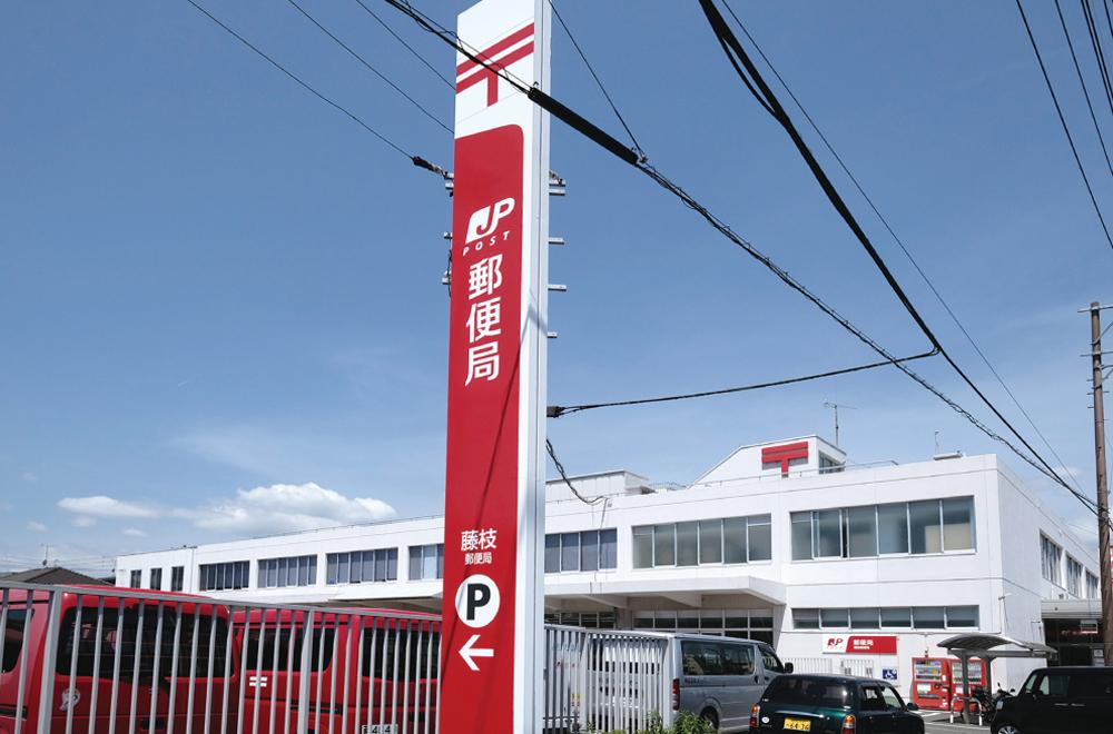 藤枝郵便局 約680m(徒歩9分)
