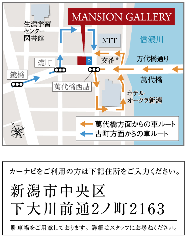 レーベン新潟THE TOWER MARKS:モデルルーム地図