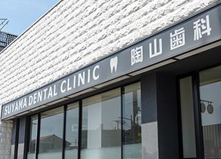 陶山歯科医院 約80m(徒歩1分)