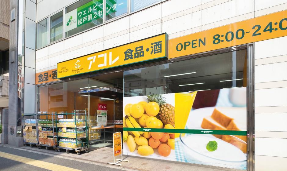 アコレ松戸本町店(徒歩1分・約30m)