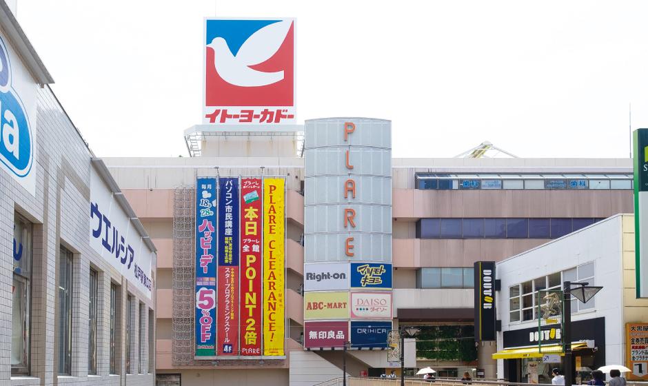 イトーヨーカドー松戸店・プラーレ松戸(徒歩7分・約550m)
