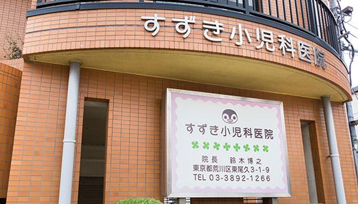すずき小児科医院 約110m(徒歩2分)