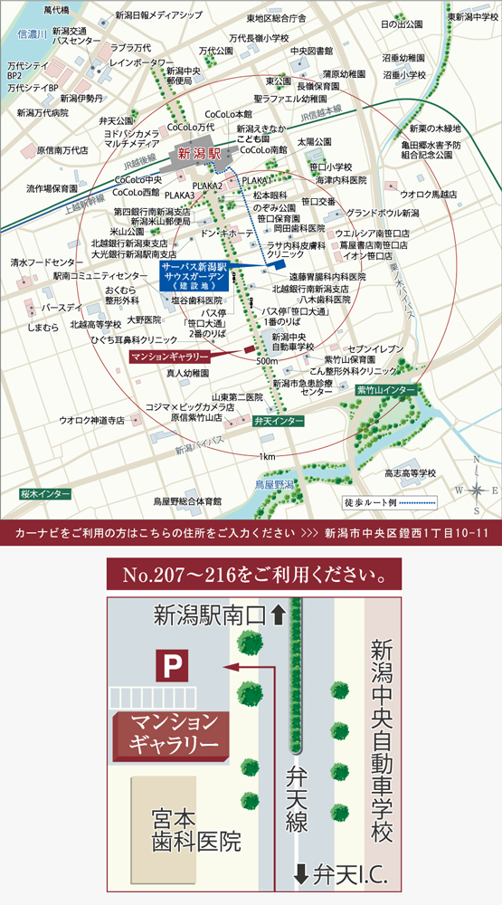 サーパス新潟駅サウスガーデン:モデルルーム地図