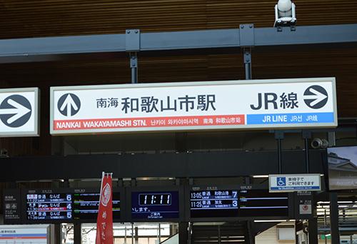 JR/南海電鉄「和歌山市」駅 約870m(徒歩11分)