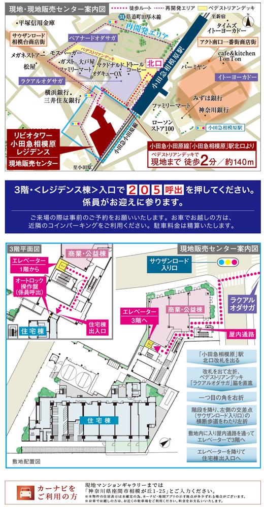 リビオタワー小田急相模原レジデンス:モデルルーム地図