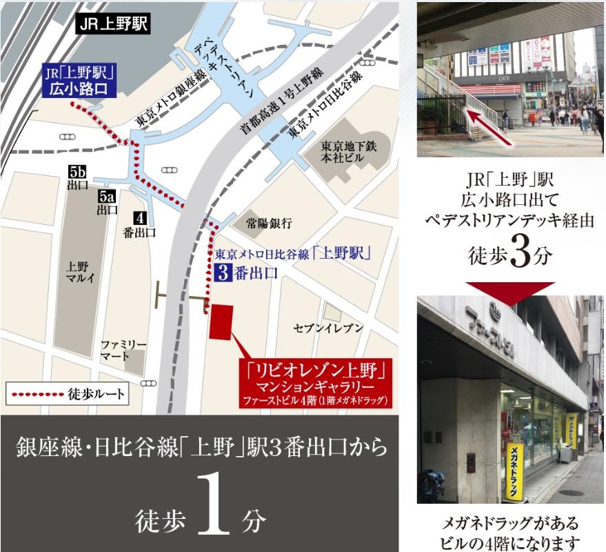 リビオレゾン上野:モデルルーム地図