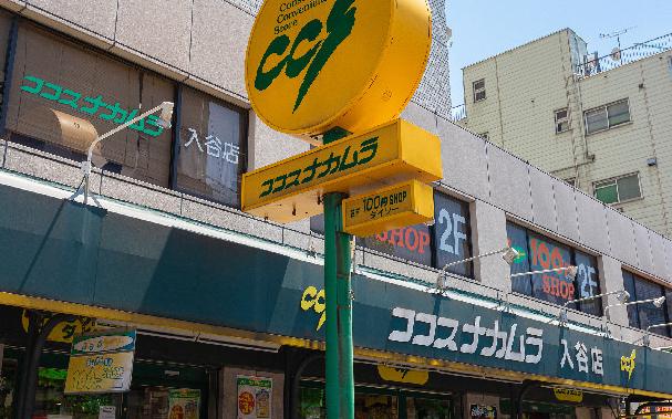 ココスナカムラ 入谷店 約420m(徒歩6分)