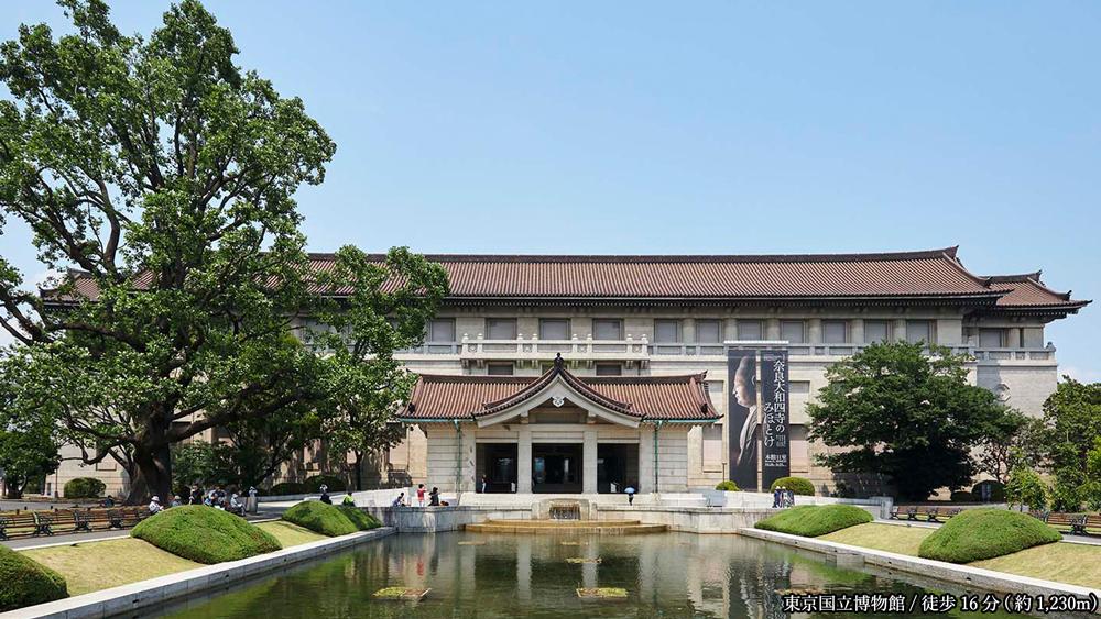 東京国立博物館 約1,230m(徒歩16分)