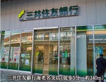 三井住友銀行海老名支店 約340m(徒歩5分)