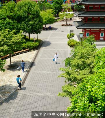 海老名中央公園 約550m(徒歩7分)