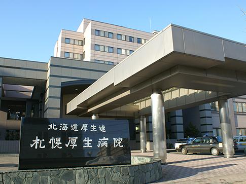 札幌厚生病院 約480m(徒歩6分)