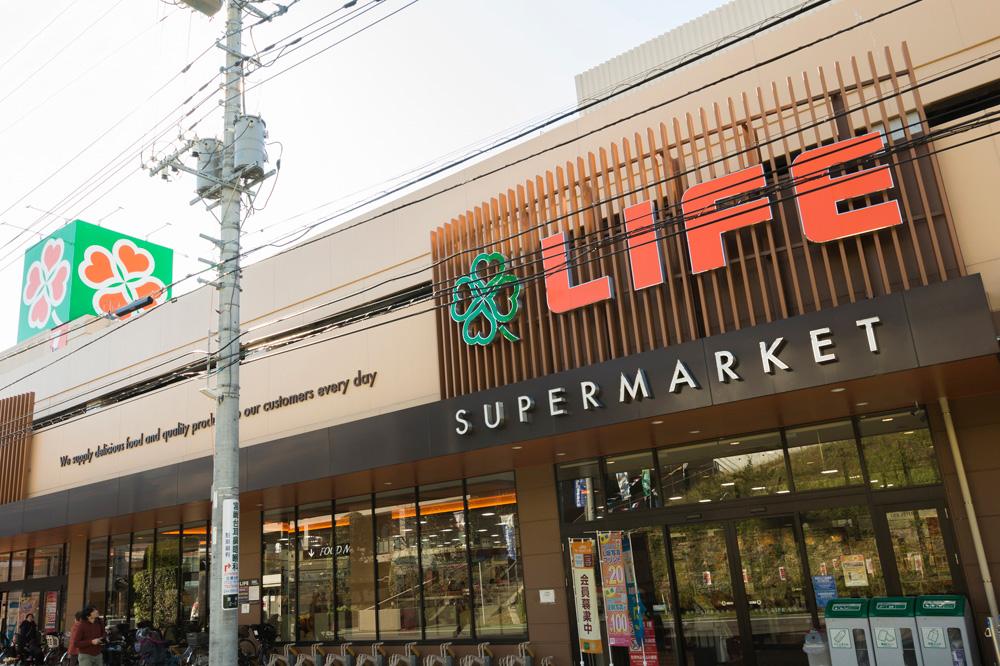 ライフ宮崎台店 約320m(徒歩4分)