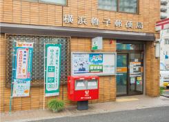 横浜帷子郵便局 約220m(徒歩3分)