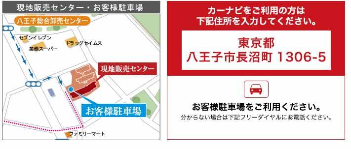 リリファ八王子北野:モデルルーム地図