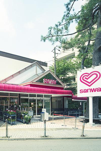 スーパー三和東林間店 約10m(徒歩1分)