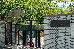 学校法人岡部学園 西高殿若葉幼稚園 約540m(徒歩7分)