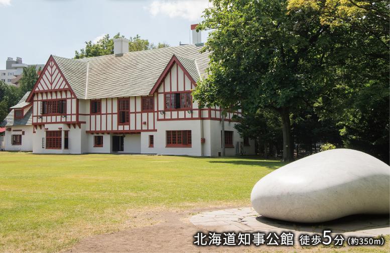 北海道知事公館 約350m(徒歩5分)