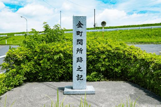 金町関所跡 約1,890m(自転車8分)