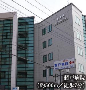 瀬戸病院 約500m(徒歩7分)