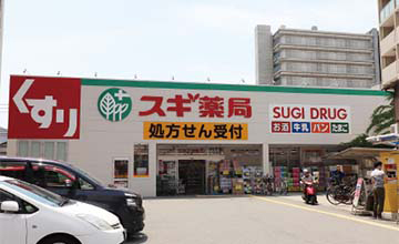 スギ薬局 阪神深江店 約350m(徒歩5分)