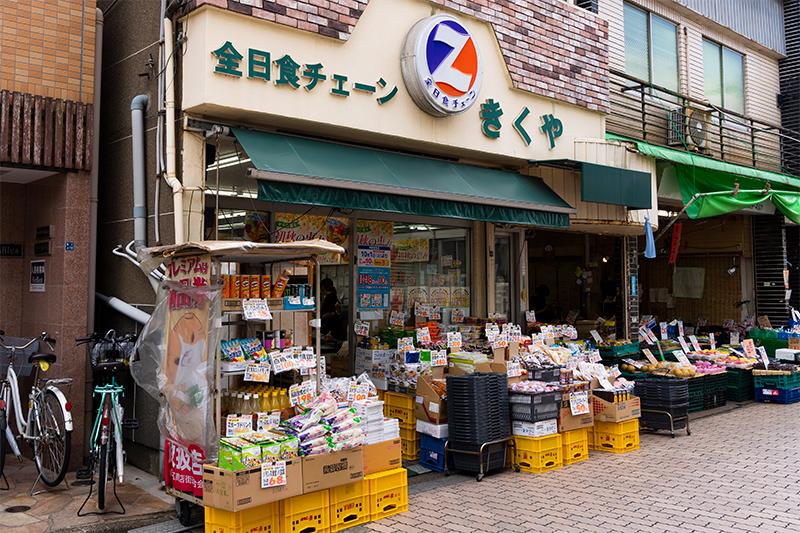 全日食チェーン 葛飾 きくや本店 約20m(徒歩1分)