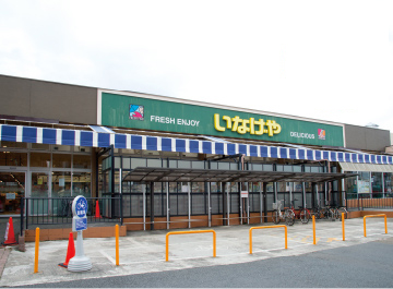 いなげや立川幸店 約190m(徒歩3分)