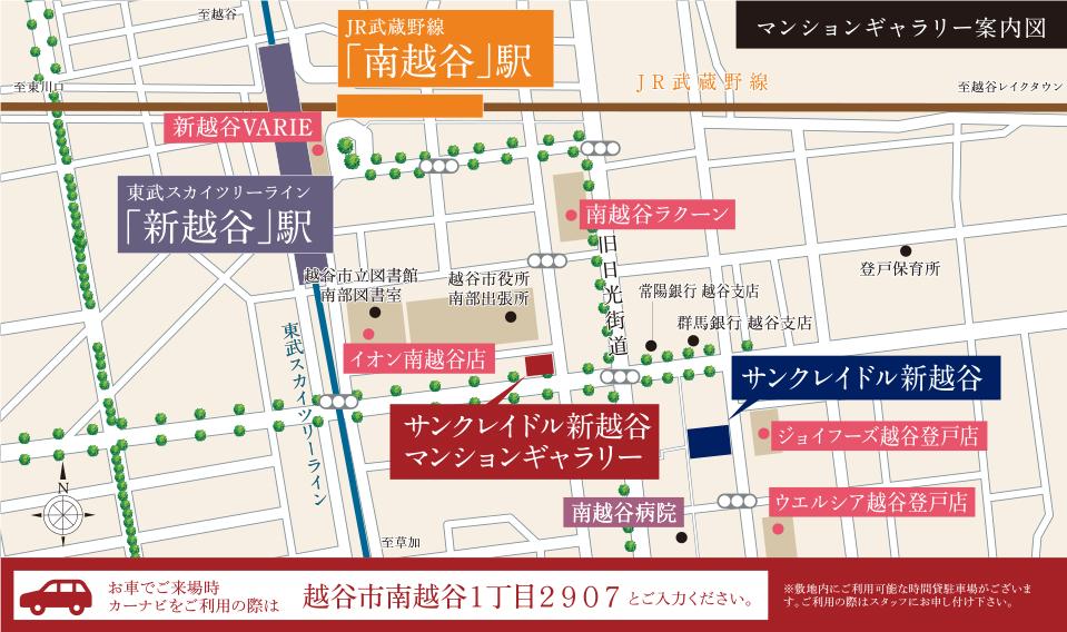サンクレイドル新越谷:モデルルーム地図