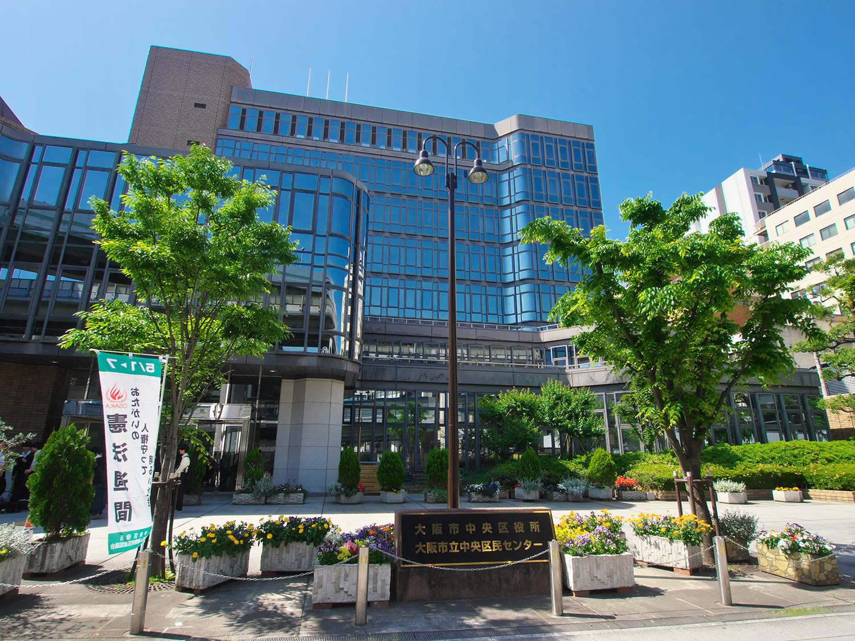 中央区総合庁舎 約520m(徒歩7分)
