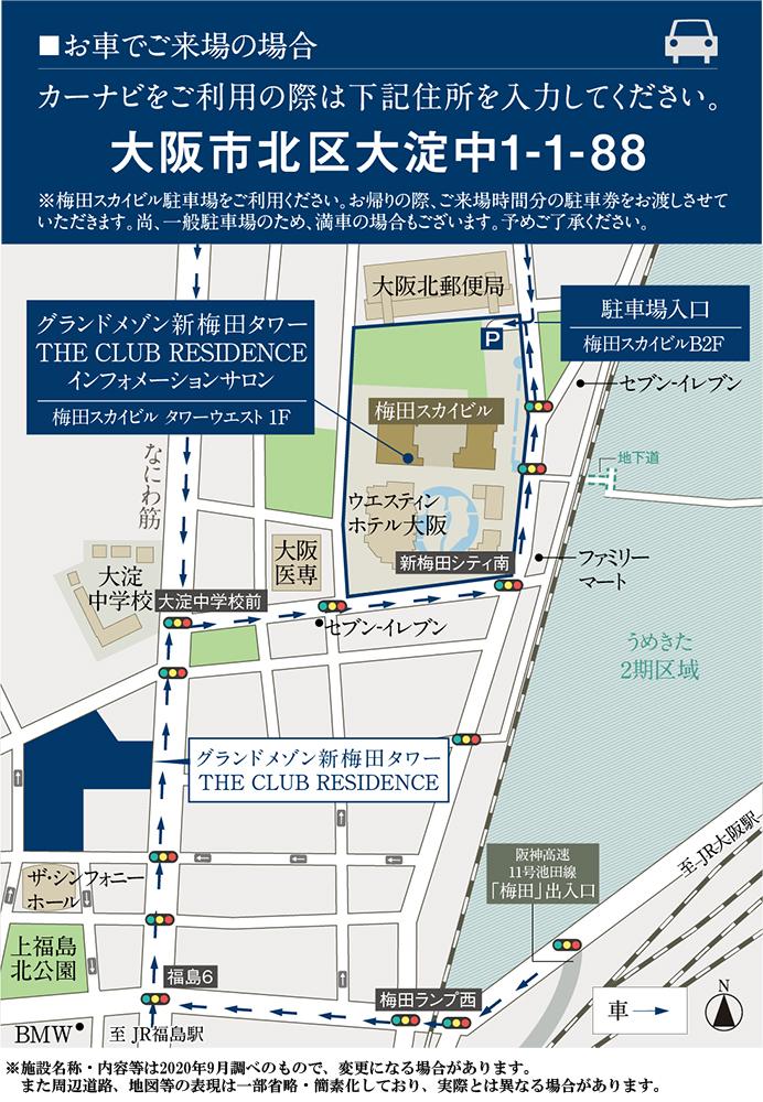 グランドメゾン新梅田タワー THE CLUB RESIDENCE:モデルルーム地図
