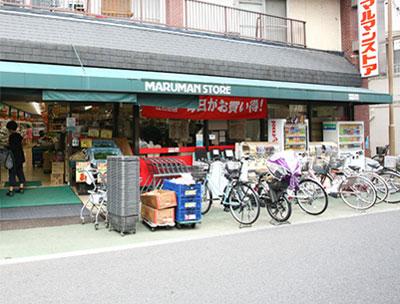 マルマンストア 江古田店 約350m(徒歩5分)