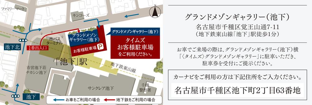 グランドメゾンThe本山:モデルルーム地図