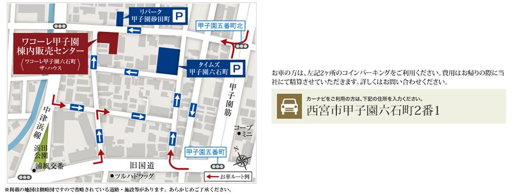 ワコーレ甲子園六石町ザ・ハウス:モデルルーム地図