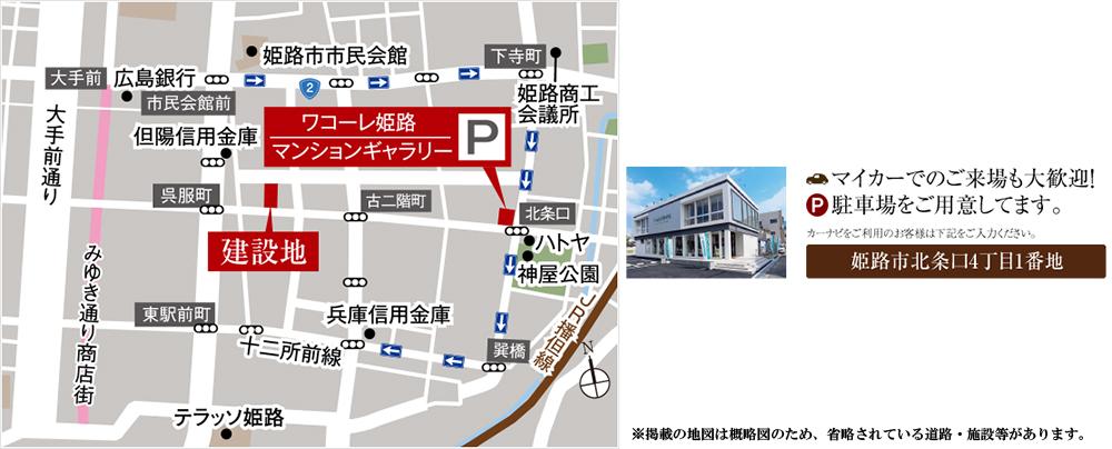 ワコーレ姫路ザ・スイート:モデルルーム地図