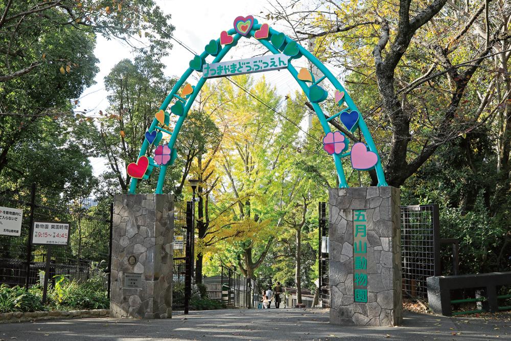五月山動物園 約1,030m(徒歩13分)