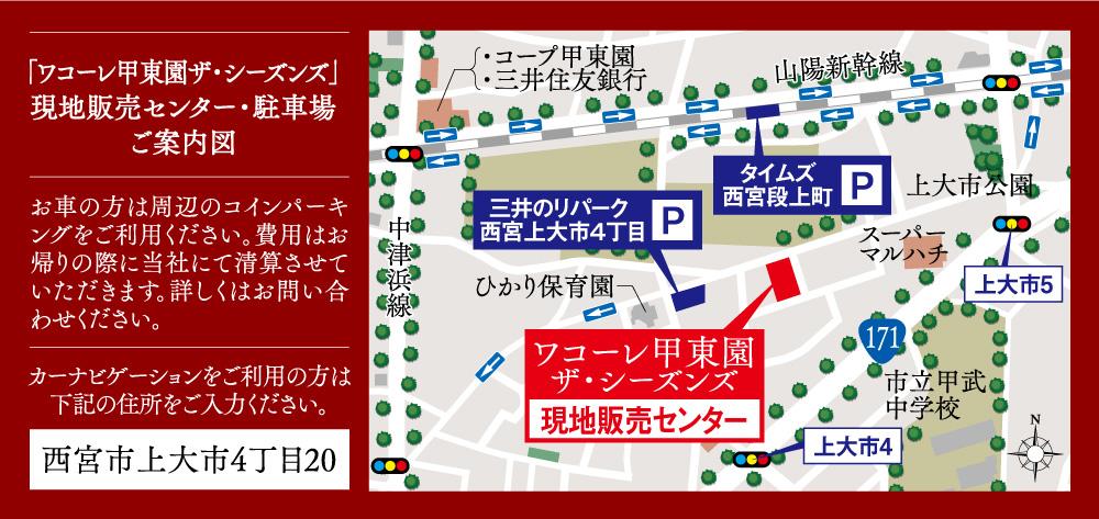 ワコーレ甲東園ザ・シーズンズ:モデルルーム地図