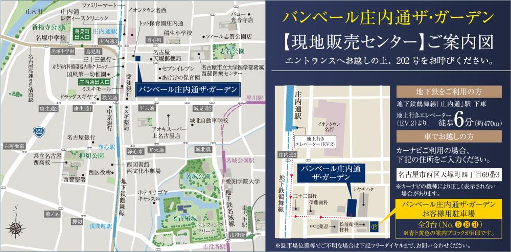 バンベール庄内通ザ・ガーデン:モデルルーム地図