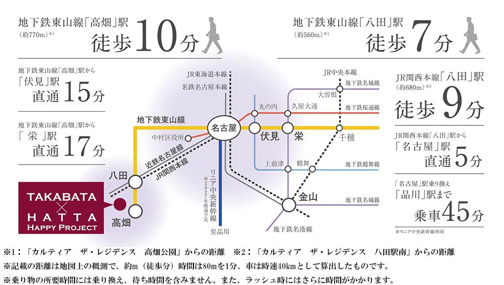 カルティア・ザ・レジデンス 高畑公園・八田駅南:交通図