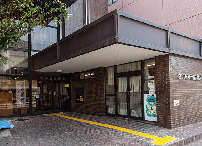さいたま市立北浦和図書館 約850m(徒歩11分)