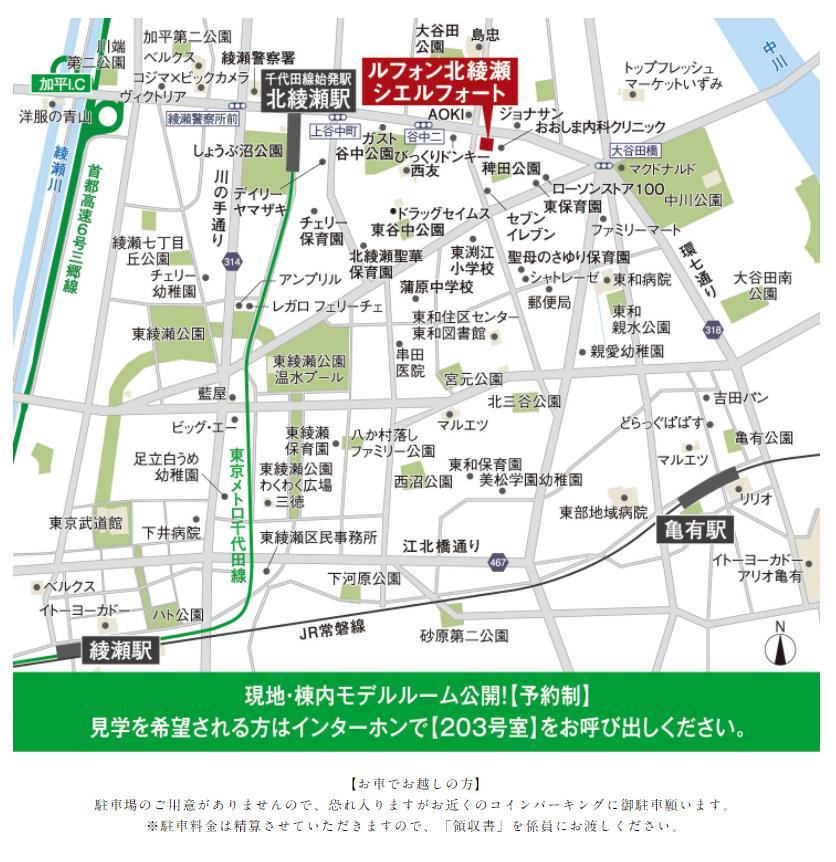 ルフォン北綾瀬 シエルフォート:モデルルーム地図