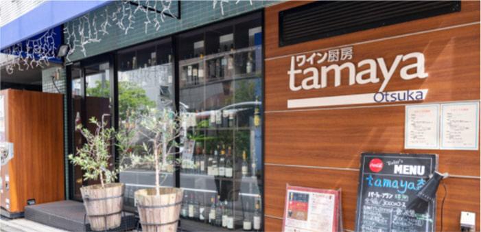ワイン厨房tamaya otsuka 約180m(徒歩3分)