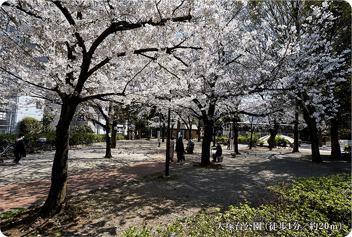 大塚台公園 約20m(徒歩1分)