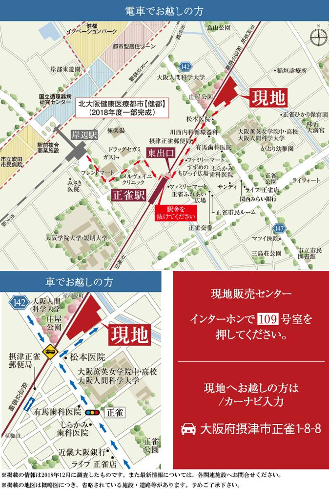 MIRAIMO SQUARE:モデルルーム地図